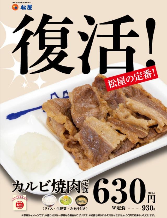 松屋のカルビ焼き肉定食が復活キター!