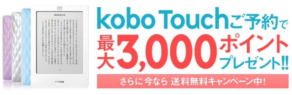 楽天kobo Touchが実質4980円〜で買えるキャンペーン実施中