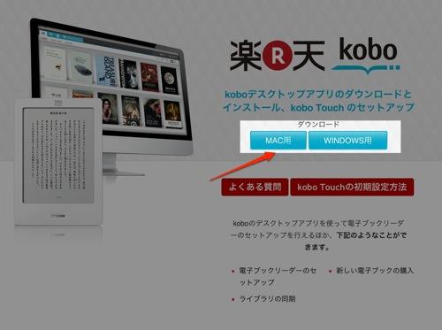 楽天kobo touchの取扱説明書1 セットアップ編