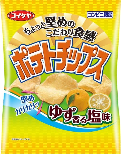 食べてみるしかない!「コイケヤポテトチップス ゆず香る塩味」新発売