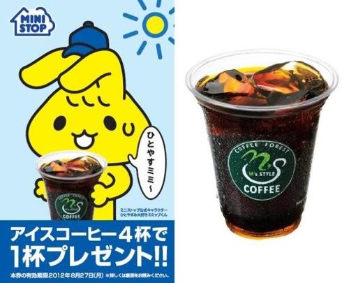ミニストップで「アイスコーヒーを4杯飲むと1杯無料」キャンペーン実施