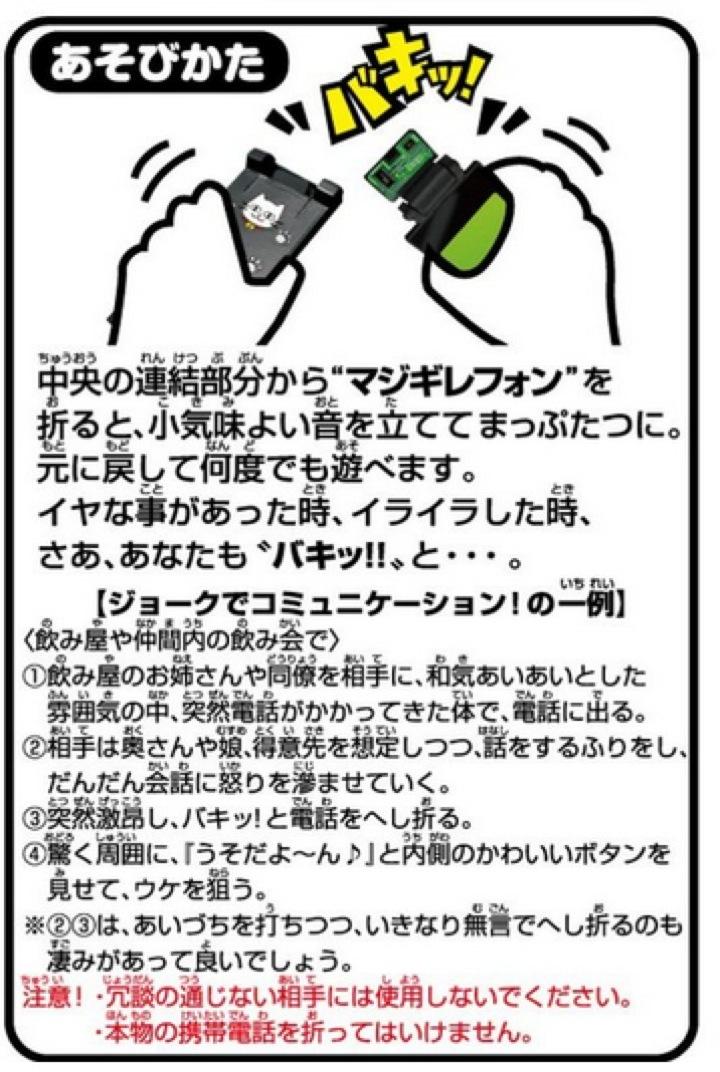 majigire.jpg