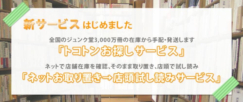 本のジュンク堂が2つの新サービス開始、在庫がなくてもとことん本を探してくれる!希少本が手に入るかも