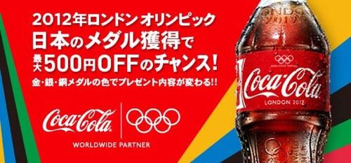 金500円、銀300円、銅100円オフ!Amazon、コカ・コーラと対象商品を買うと値引きするキャンペーン実施中