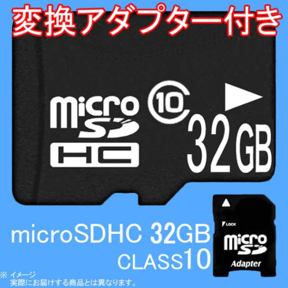 32GB Class10! のmicroSDHCカードが1499円!上海問屋!