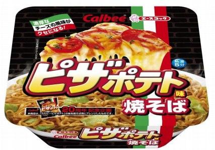 まさかのコラボ!カップ焼そば「ピザポテト味」発売開始!