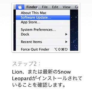 Snow LeopardからMountain Lionへは直接アップグレードできる