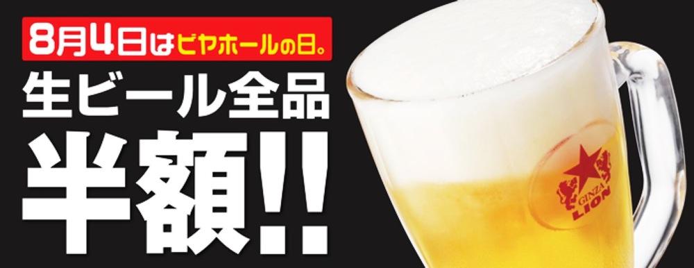 毎年恒例!「8月4日ビヤホールの日」で生ビールが全品半額だ!
