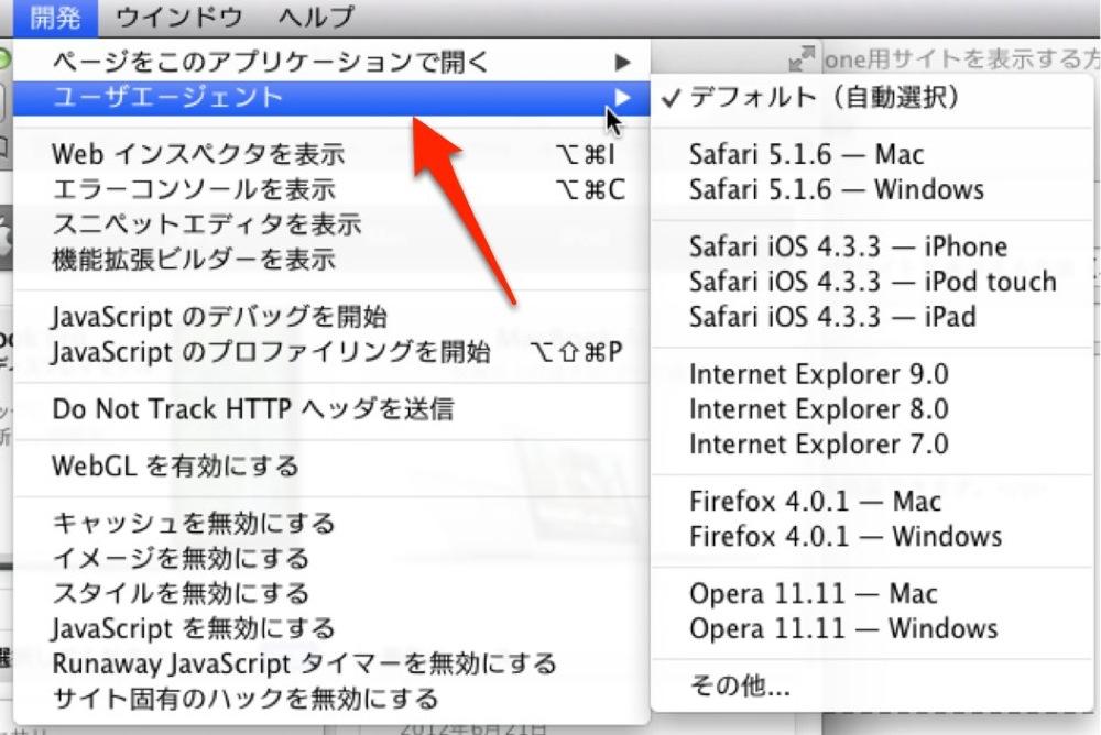 パソコンのSafariでカンタンにiPhone用サイトを表示する方法(ユーザーエージェントを偽装する方法)