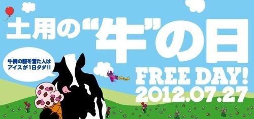 牛柄の服を着ていけばアイスが無料になるキャンペーン:ベン&ジェリーズ