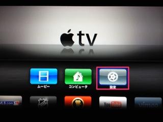 AppleTVを他社製リモコンで操作可能にすると超絶便利になる件