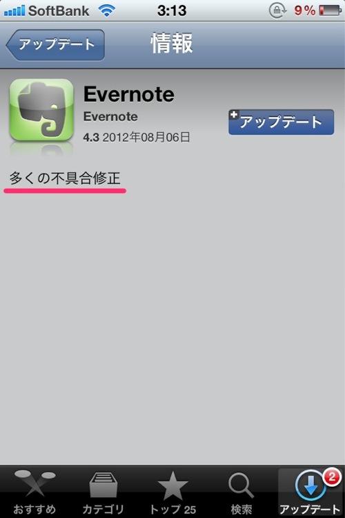 EvernoteのiPhoneアプリ、アップデート内容が素晴らしすぎる件