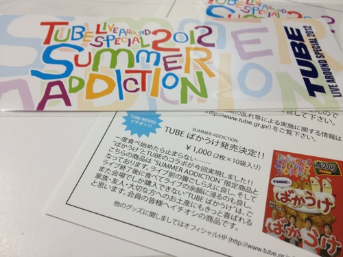 TUBE LIVE AROUND SPECIAL 2012 「SUMMER ADDICTION」チケット到着!