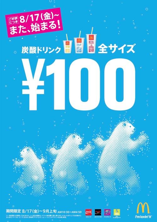 マクドナルド、「炭酸ドリンクALLサイズ100円」キャンペーンを再開、9月上旬までの期間限定