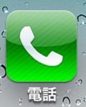 【便利ワザ】iPhoneで自分の電話番号を表示する方法【iPhone】