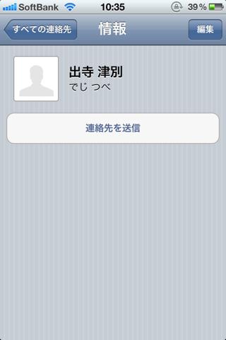 【iPhone】Siriに自分の名前を呼んでもらう方法【Siri】