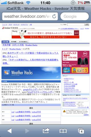 【iPhone】iPhoneのカレンダーに天気予報を表示させる方法【便利ワザ】