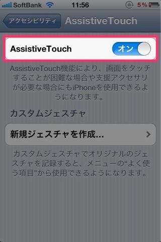 【iPhone】ホームボタンが壊れた・効きが悪い時に便利な裏技【便利ワザ】