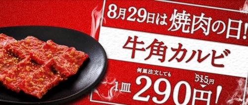 8月29日は「焼肉の日」!牛角カルビを何皿注文しても1皿290円や!