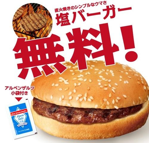 関西地区のバーガーキングで「塩バーガー」を毎週金曜日にプレゼント中