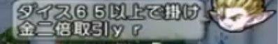 スクエニの株価下落の原因は「ドラクエ10のダイス機能が賭博に使われているから」※追記アリ
