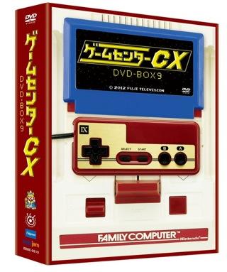 ゲームセンターCXのDVDボックス第9弾が12月に発売されます
