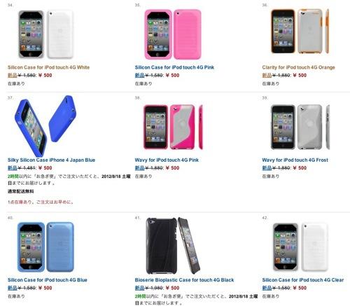 iPhone4,4s,iPod touchのケースがワンコインセール中