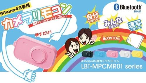 Bluetooth接続のiPhone 4S専用カメラリモコンが1980円で発売