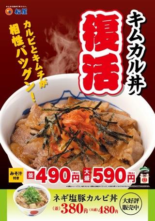 松屋のキムカル丼が復活販売されます