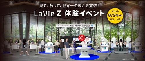 NECが875g超薄型ウルトラブック「LaVie Z」のタッチ&トライイベントを開催