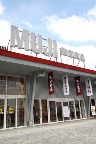 無印良品有楽町店改装記念イベントで、3000円以上買ったら10%オフに!