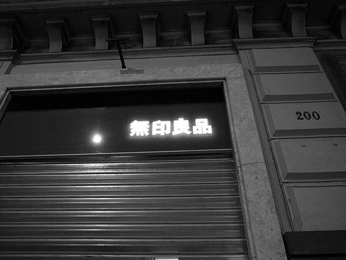 無印良品「東京ミッドタウン店」ではアウトレットフェアが開催中