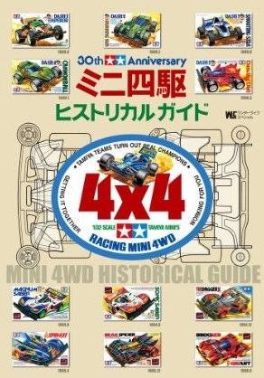 「ミニ四駆ヒストリカルガイド」〜ミニ四駆30周年記念本