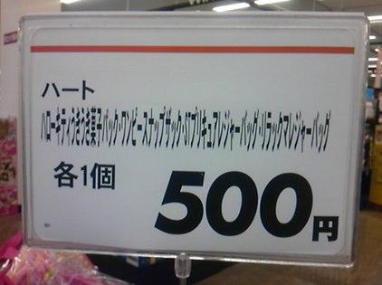 500mojitsumekomi.jpg