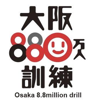 大阪府のみなさん!平成24年の9月5日(水)午前11時に強制的に携帯が鳴るから注意してください!