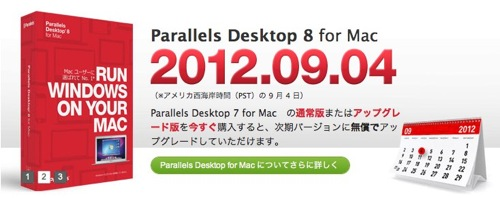 RetinaやMountain Lionに対応した「Parallels Desktop」最新バージョンが登場