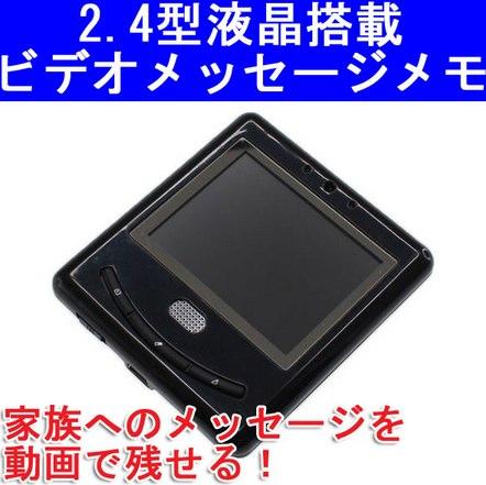 伝言を動画で残せる2.4インチ液晶搭載ビデオメッセージメモが2999円で販売中