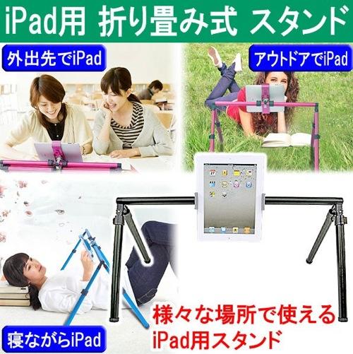 寝ながらiPadが使える折りたたみスタンドがぶっとんでて面白い