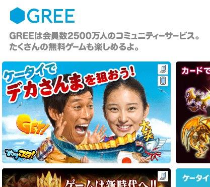 GREE.jpg