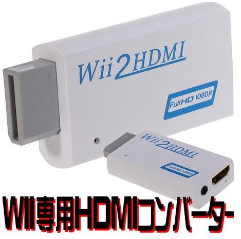 Wiiをパソコンのディスプレイに繋ぎたい人はこれが使えるかも