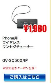 iPhone用のワンセグチューナーが1980円!300円引きクーポン付ってかいてある!