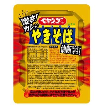 ペヤング「激辛カレー焼きそば」、本日(8/6)発売です!