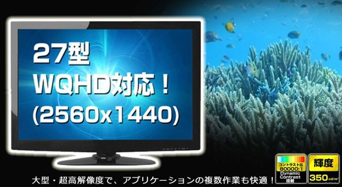 Apple Thunderbolt Displayと同じ2560×1440ドットの27インチ液晶が39980円で予約開始