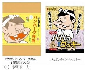 東京駅に「バカボンショップ」がオープンしてます!