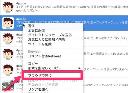 3ヶ月で月間14万PVを達成した情報収集術(5)〜Twitterの情報をPocketへ(ツイート自体を保存編)