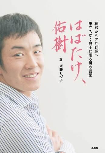 ハンカチ王子こと日ハム斎藤佑樹、友達がいないのかまさかの「壁に向かって投げ込み」