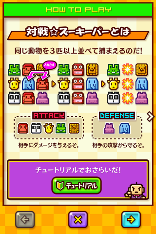 【iPhone】対戦ズーキーパー:熱中しすぎてiPhoneを手放さなくなるパズルゲーム【無料】
