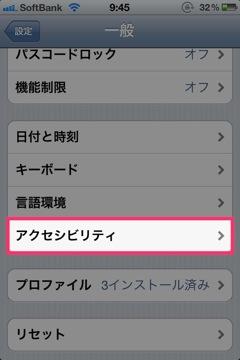 【iPhone】自分好みのバイブレーションのパターンを作る裏技【裏ワザ】