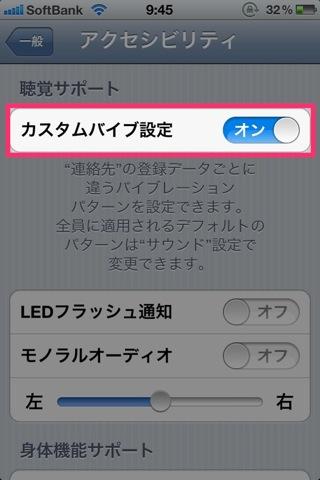 【iPhone】電話の相手によってバイブのパターンを変える便利ワザ【裏ワザ】