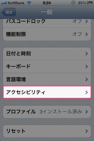 iPhoneで拡大できないはずの画面を拡大しちゃう方法